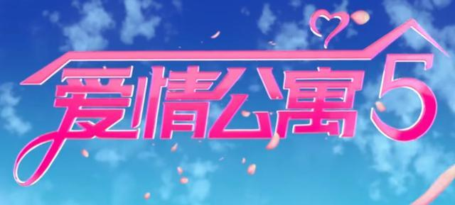 爱情公寓5确认开拍,无档期的陈赫是为拍爱5才放弃跑男的录制?