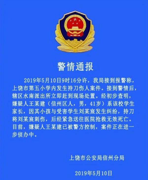 上饶市教育局:当地已成立联合调查组调查小学生被刺死案