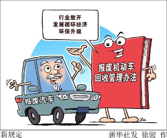 如何对报废汽车实现再利用?新规定引发新期待
