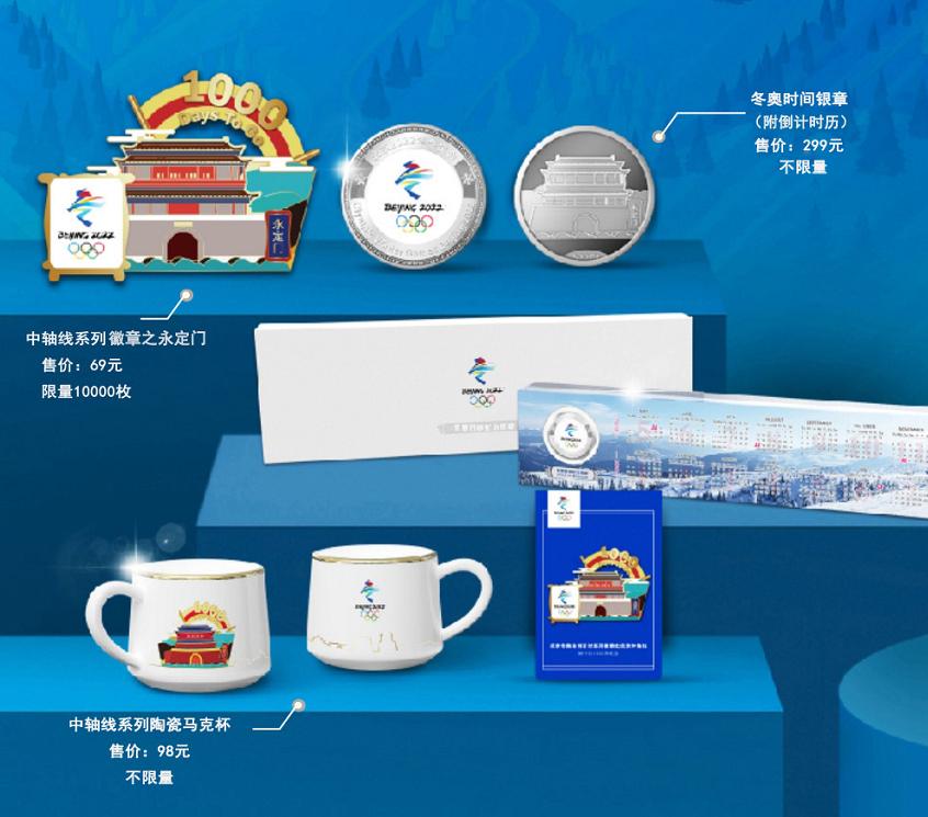 北京冬奥会倒计时主题特许商品即将上市