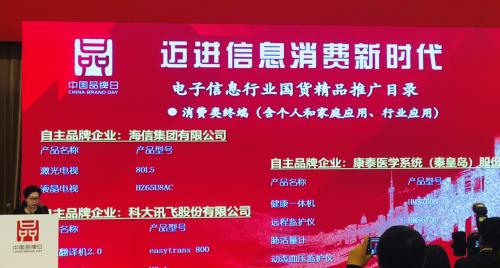 """海信激光电视与ULED电视双双入选中国品牌日""""国货精品"""""""