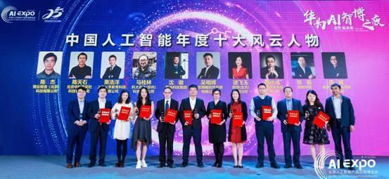 """360颜水成获""""中国人工智能年度十大风云人物"""""""