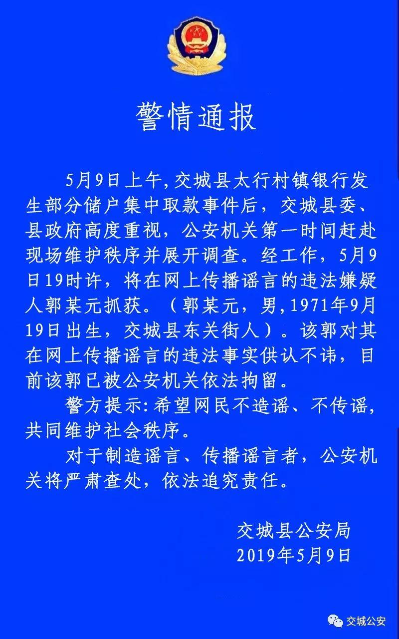 山西省吕梁市交城县发生部分储户集中取款事件 警方通报