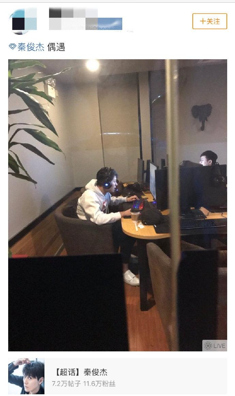 真·网瘾少年!网友偶遇秦俊杰现身网吧开黑打游戏