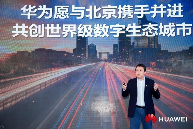 华为打造数字平台 助推世界级数字生态城市建设