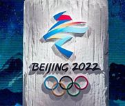 北京冬奥进入1000天倒计时