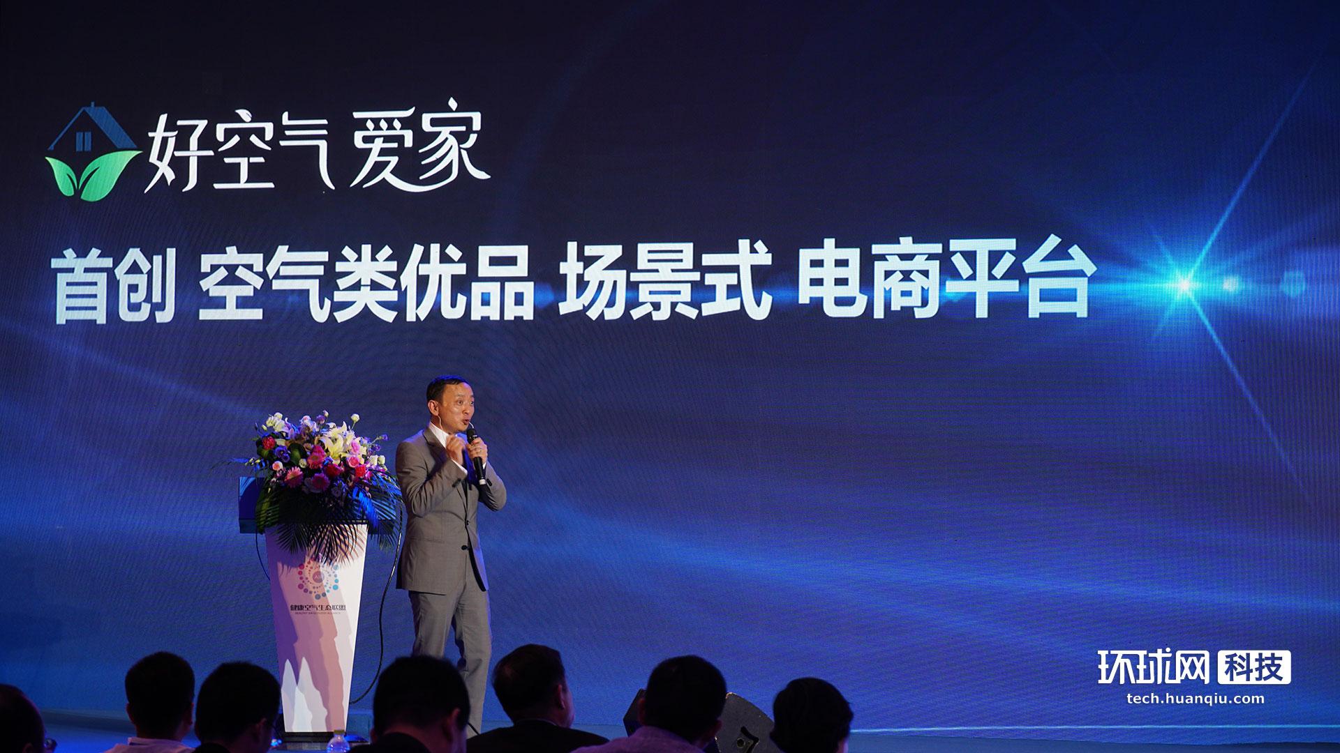 """海尔推出国内首家空气类优品场景式电商平台""""好空气·爱家"""""""