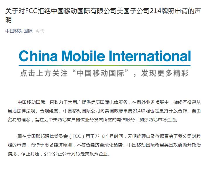 美国无明确理由否决牌照申请,中国移动回应