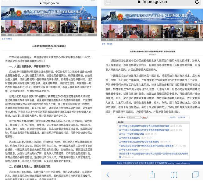 尼泊尔使馆再次提醒中国公民切勿超额携带金饰及外币现金等入出尼泊尔
