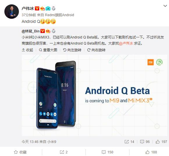 小米9、小米MIX 3已经可刷Android 10