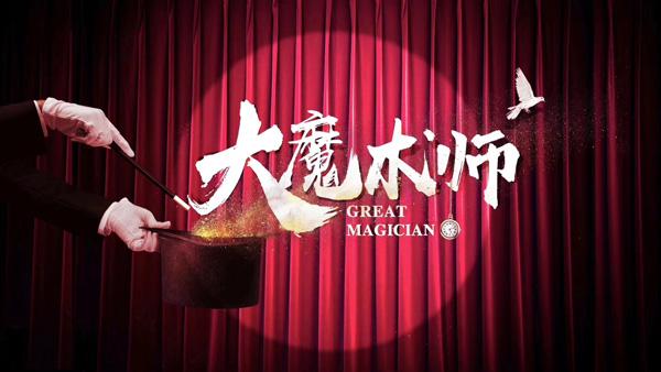 电影《大魔术师》厦门开机 范湉湉首次出演女主
