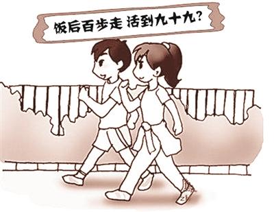 中华传统医药漫谈:饭后该不该百步走