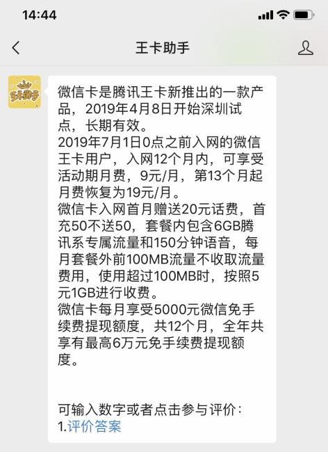 微信卡即將到來1月9日60000免費手續費提款金額