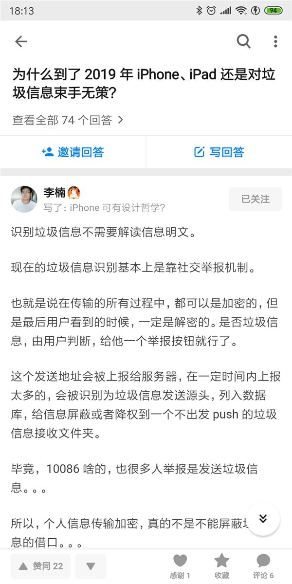 iPhone用户被垃圾信息困扰 李楠作答