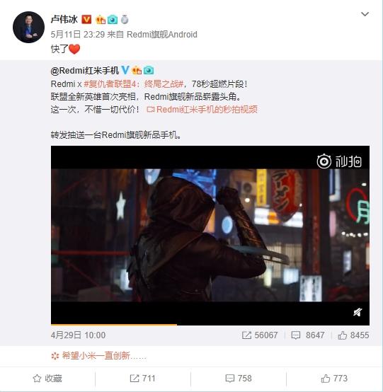 卢伟冰深夜预告 红米骁龙855旗舰即将发布