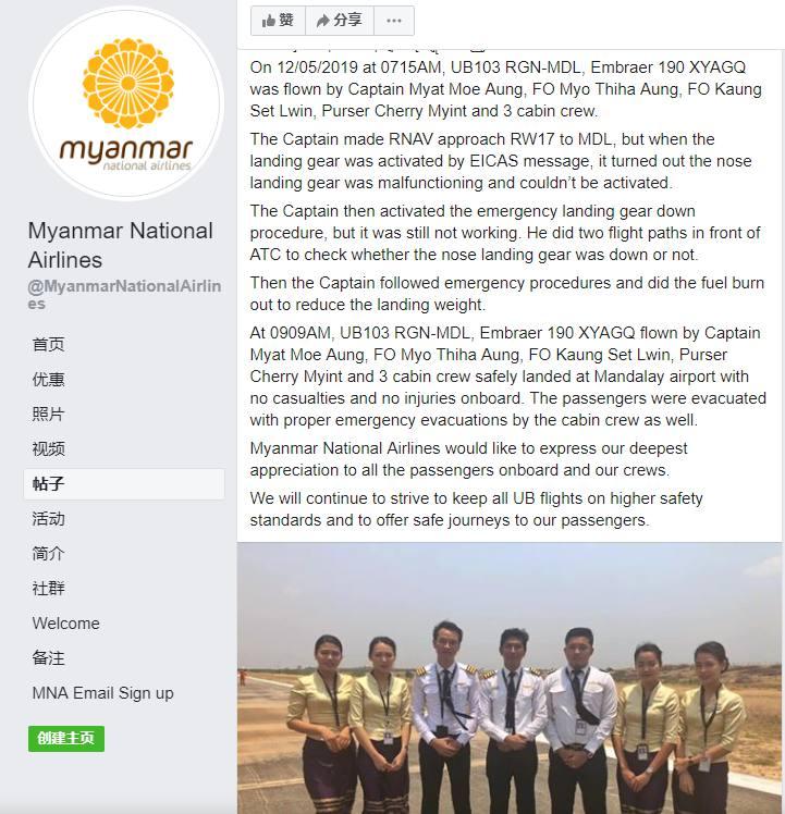 缅甸机场机头触地飞机系巴西航空E190型飞机