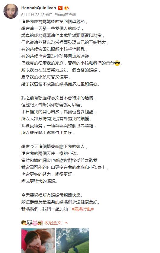 昆凌母亲节发长文