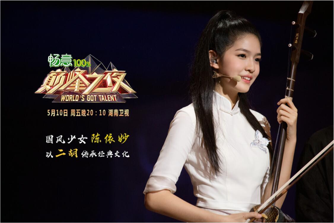 15岁少女陈依妙《巅峰之夜》被赞未来国宝级演奏家 (3).jpg