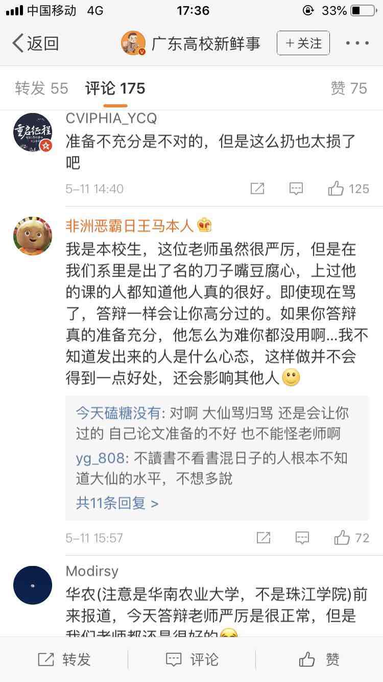 广东一高校答辩现场老师扔学生论文引热议 校方回应