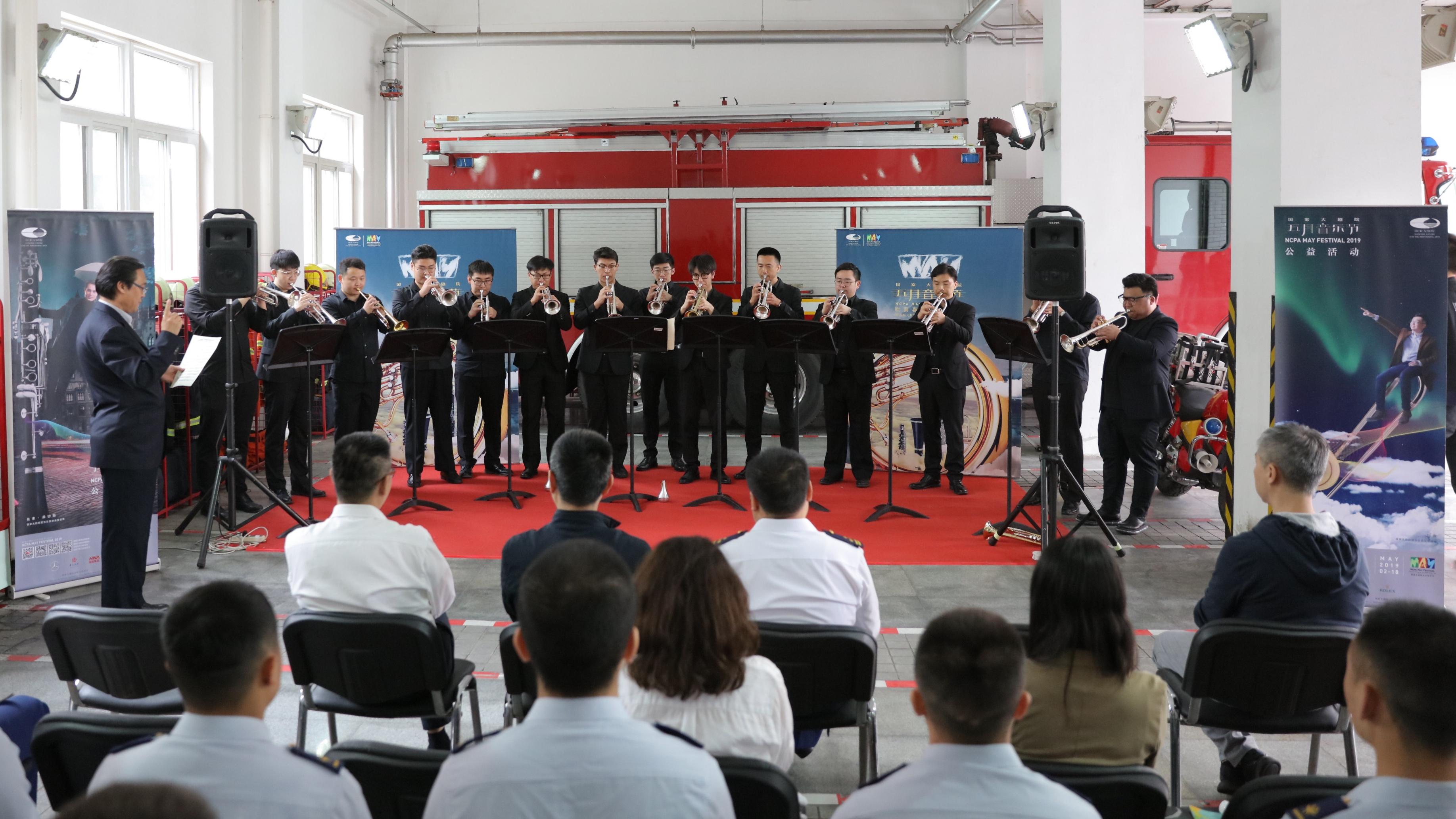 国家大剧院五月音乐节公益演出首次走进消防队