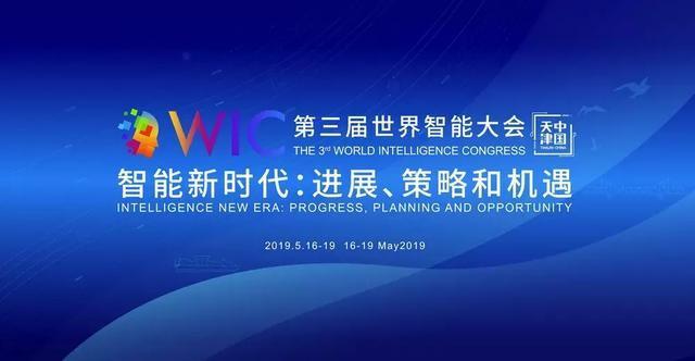 第三届世界智能大会帷幕将启 科技展区布局曝光