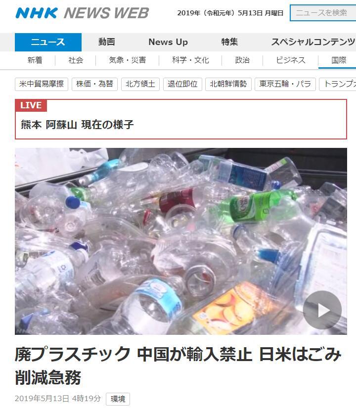 """日媒:中国对废塑料说""""不""""后,日美垃圾问题迫在眉睫"""
