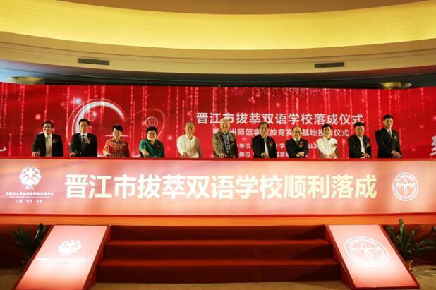 晋江市拔萃双语学校落成:让2019博彩导航孩子享受优质教育