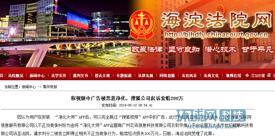 """称广告被恶意净化 搜狐向""""净化大师""""索赔200万"""