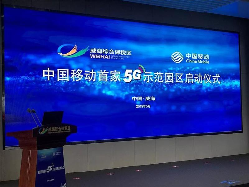 """中国移动首家5G示范园区落户山东  威海综合保税区步入""""智能+""""时代"""