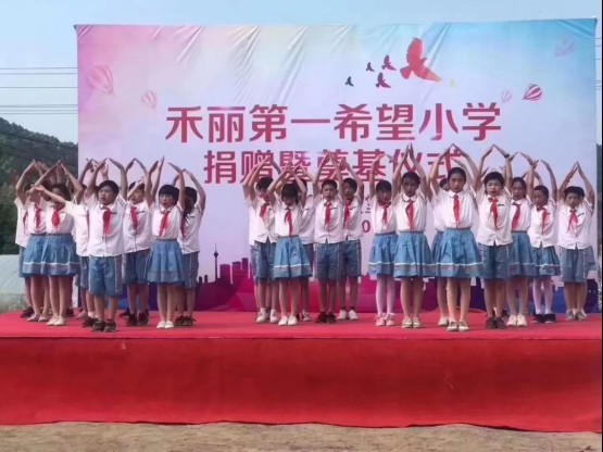 """首个""""禾丽希望小学""""在安徽金寨奠基"""