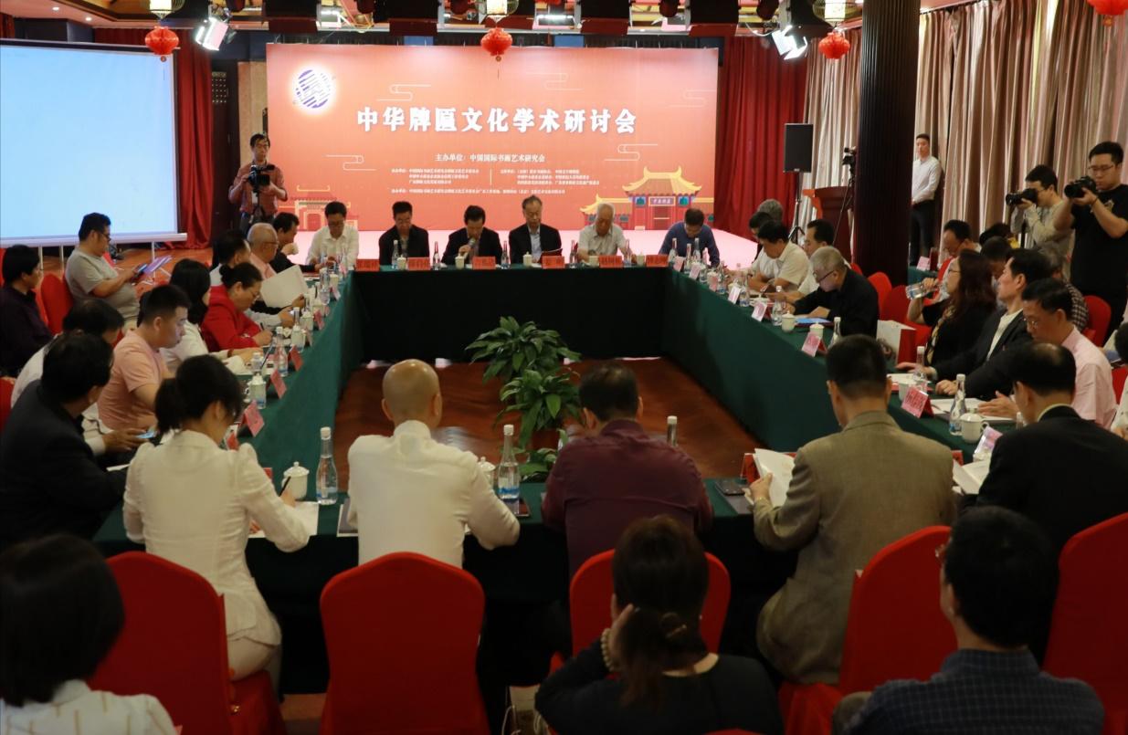 让传统匾额活起来 中华牌匾文化学术研讨会在京召开