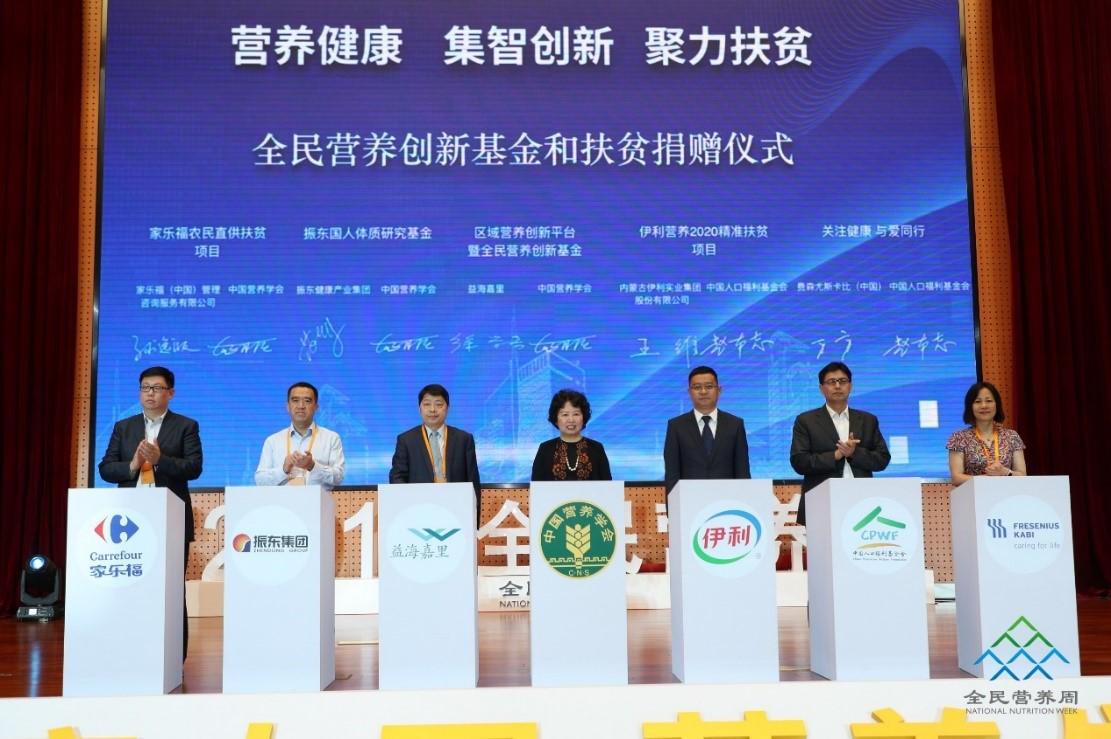 """健康中国,营养先行 """"伊利营养2020""""开启国民营养行动计划"""