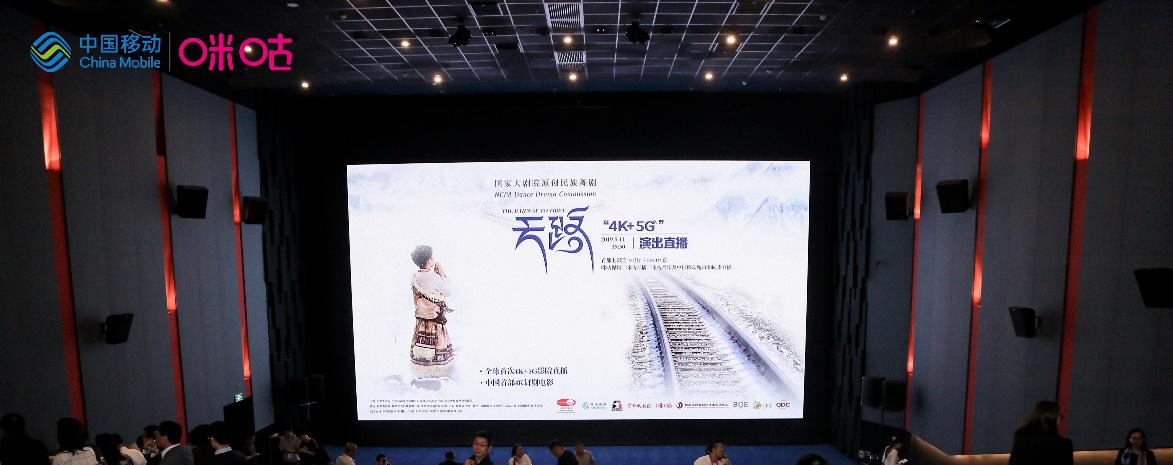 中国移动咪咕携手国家大剧院 打造舞剧《天路》影院直播