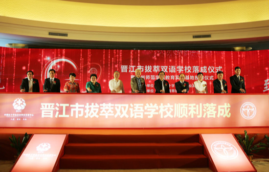 让更多的孩子享受优质基础教育晋江市拔萃双语学校落成