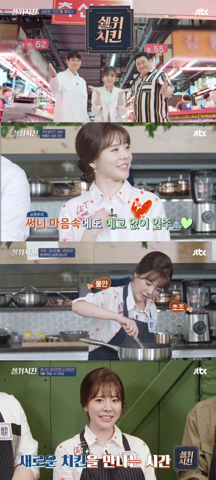 少女时代SUNNY 《Shall We Chicken》首播中变身特别厨师