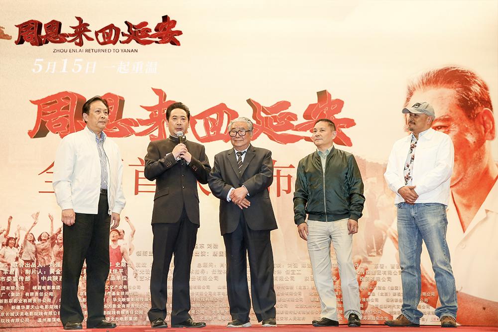 《周恩来回延安》首映礼在京举行 重温一代伟人深情牵挂