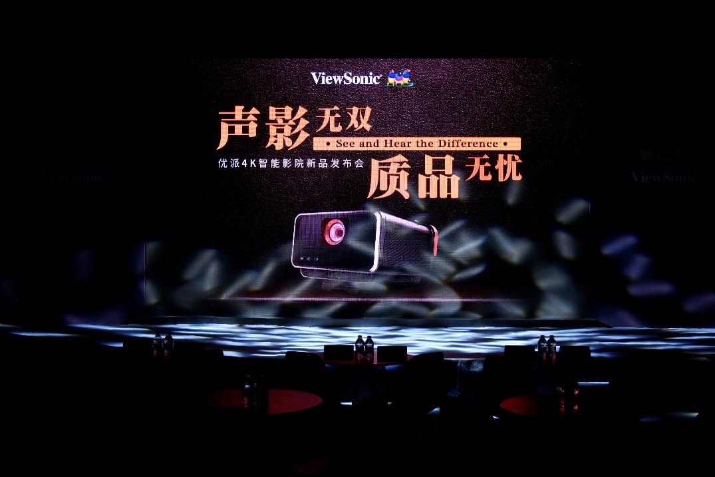 优派发布X10-4K智能影院新品:售价6999元