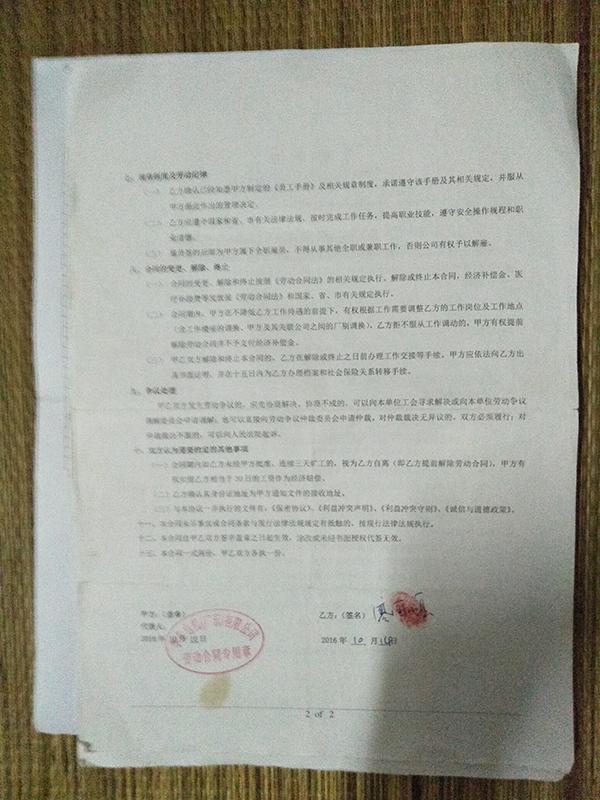 深圳华生电机32岁员工白血病去世未被认定工伤,家属起诉