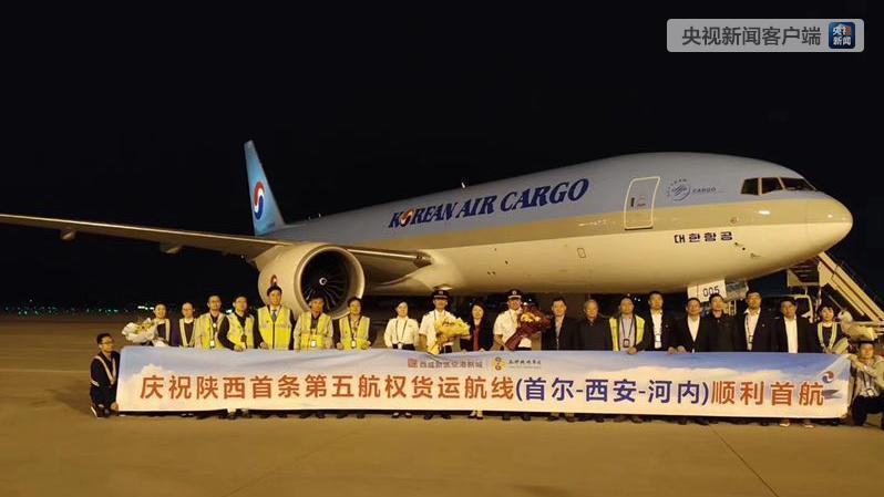 打造国际航空枢纽 陕西开通首条第五航权货运航线