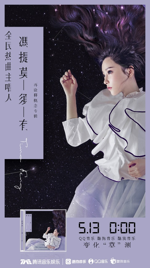 冯提莫再诠释概念专辑《莫须有》上线探索她的无限音乐可能