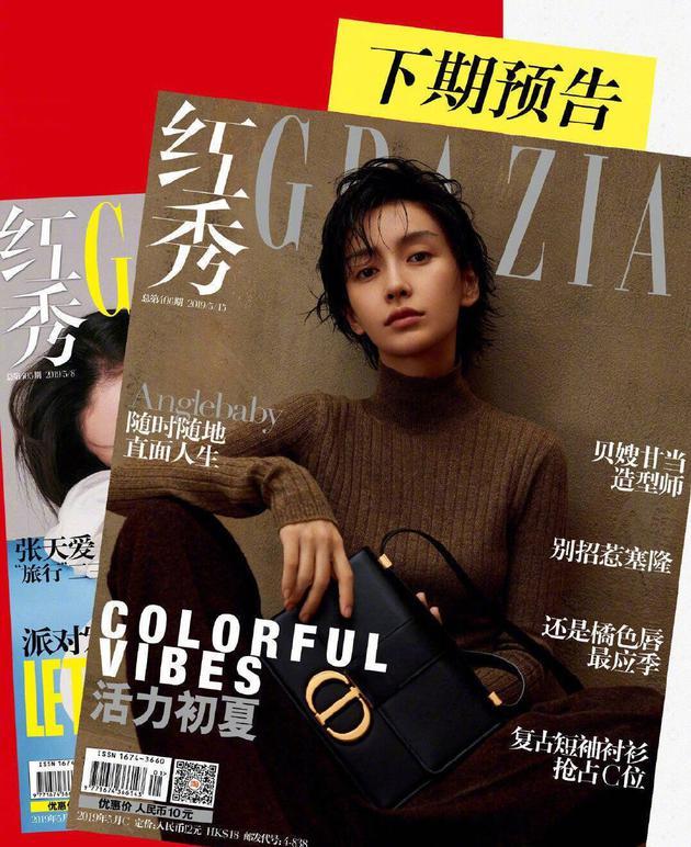 乌龙!杂志封面拼错Angelababy名字 发文致歉