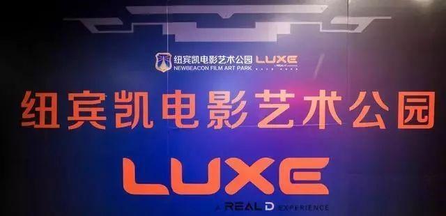 NEC用激光点燃国内首家电影艺术公园