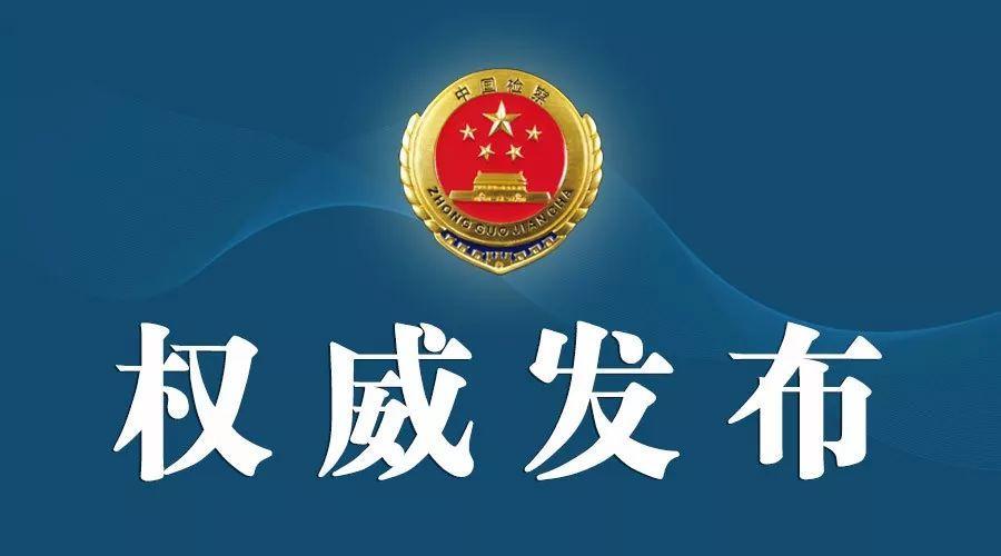 检察机关依法分别对林一峰、陈肖坪、张清河决定逮捕