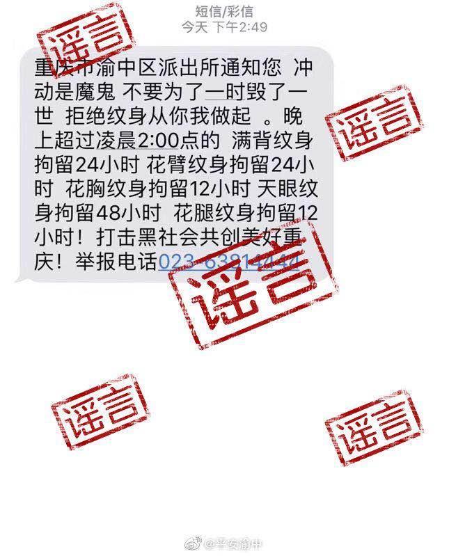 """重庆警方辟谣""""凌晨2点后纹身者将被拘留"""""""
