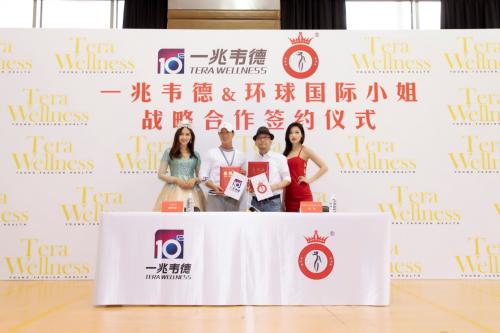 时尚和健康结合,一兆韦德强强联手环球国际小姐组委会