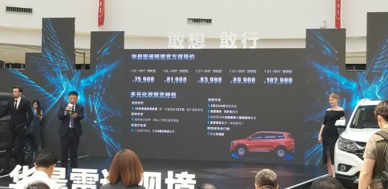 华晨雷诺观境北京地区正式上市 售7.59万起