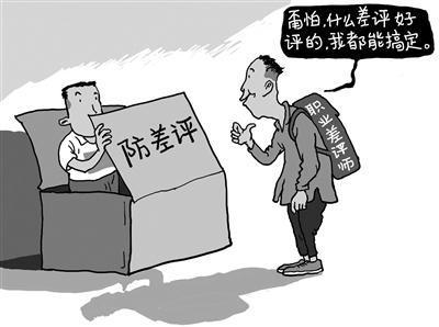 """差评师捣乱网购生态 北青报:别忘了""""职业好评"""""""