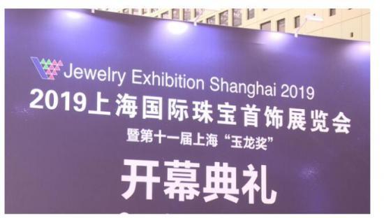 湖北十堰携千款绿松石产品参加上海国际珠宝首饰展览会