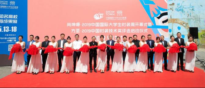 中国时尚大奖•方圣•2019中国时装技术奖评选在京启动