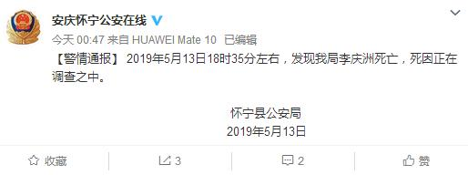 安庆怀宁县一男子死亡 死因正在调查